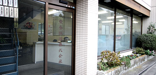 東秀紙器株式会社